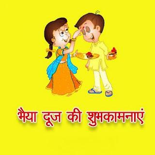 bhai dooj gif images download, happy bhai dooj images with quotes