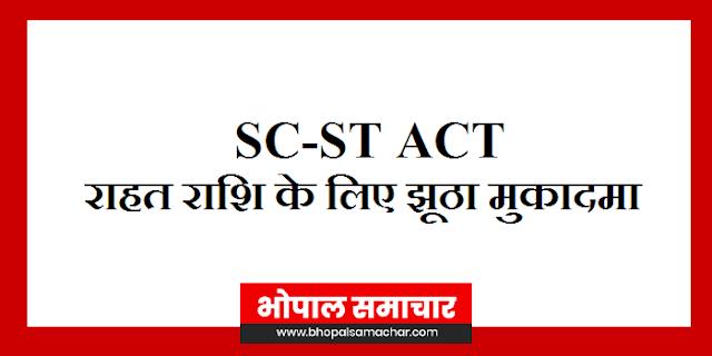 SC-ST ACT राहत राशि के लिए झूठा मुकदमा दर्ज कराया था, कोर्ट ने रिकवरी आदेश दिए | DAMOH NEWS