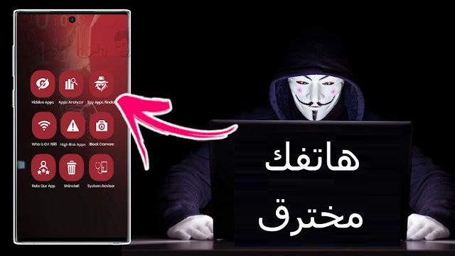 افضل تطبيقات لحماية هاتفك من الاختراق