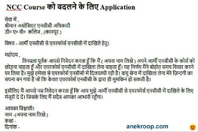 ncc course badalne ke liye application-army to airforce
