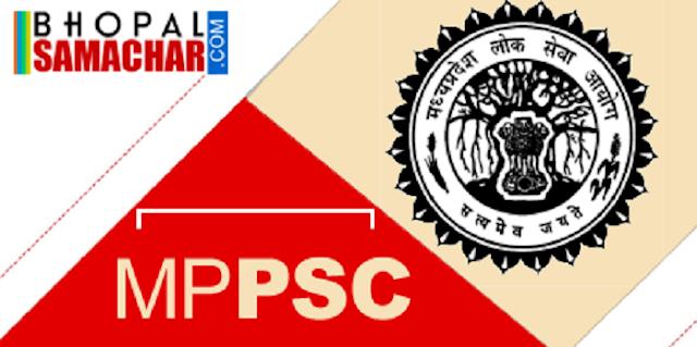 MPPSC: 330 पदों पर भर्ती के लिए अधिसूचना जारी | GOV JOB