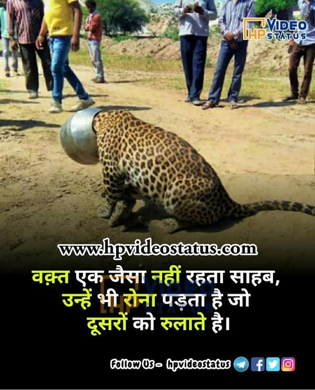 वक्त एक जेसा नहीं | Motivation Thought In Hindi