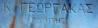 προτομή του Παπαφλέσσα στην Καλαμάτα