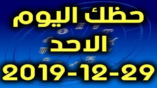 حظك اليوم الاحد 29-12-2019 -Daily Horoscope
