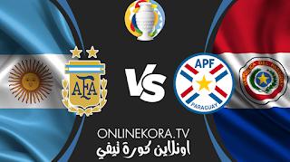 مشاهدة مباراة الأرجنتين وباراغواي القادمة بث مباشر اليوم  22-06-2021 في كوبا أمريكا
