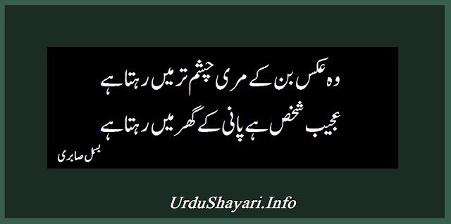 romantic poetry in urdu Wo Aks Ban Kar Meri by Bismil Sabri