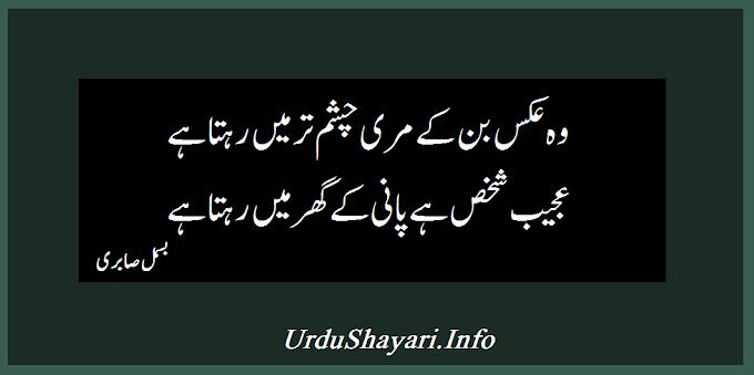 Wo Aks Ban Kar Meri Chashm e Tar Mie Rehta Hay 2 Lines Bismil Sabri