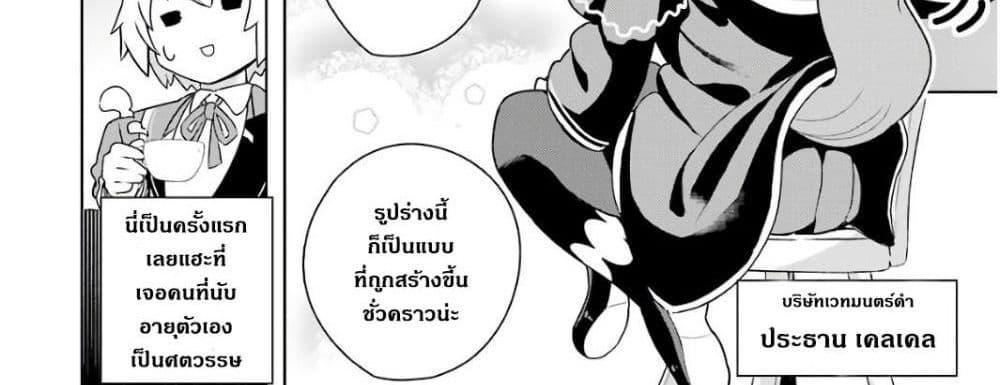 อ่านการ์ตูน Wakamono no Kuro Mahou Hanare ga Shinkoku desu ga, Shuushoku shite Mitara Taiguu Iishi, Shachou mo Tsukaima mo Kawaikute Saikou desu! ตอนที่ 1 หน้าที่ 80