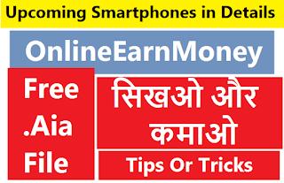 #Ashwanisingh #latestsmartphones