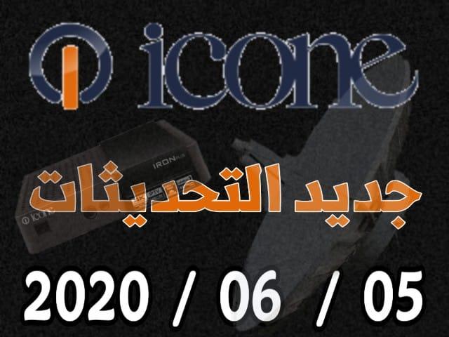 جديد تحديثات أجهزة إيكون icone يوم 20200605
