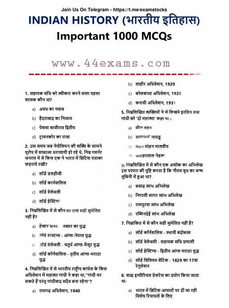 Indian History 1000 MCQ : for all Competitive Exams
