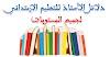 دلائل الأستاذ للتعليم الإبتدائي في جميع المستويات  من الاولى ابتدائي الى السادس ابتدائي