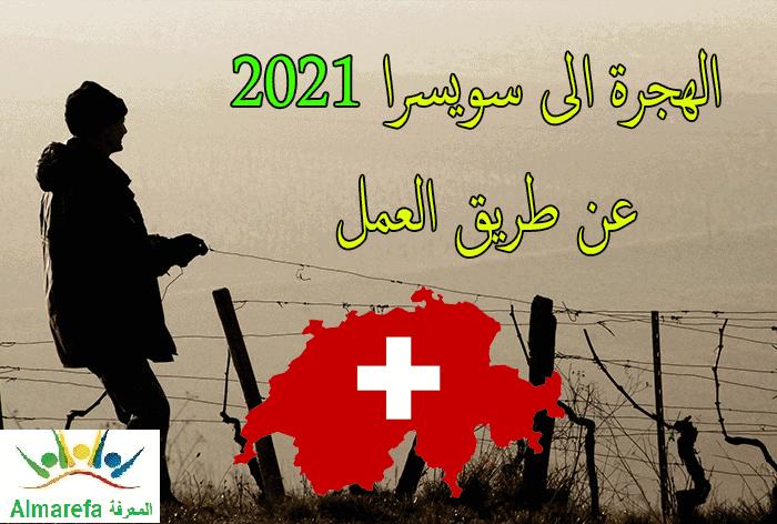 الهجرة-الى-سويسرا-2021-عن-طريق-العمل-في-سويسرا