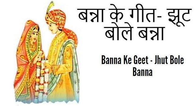 Banna Ke Geet - Jhut Bole Banna
