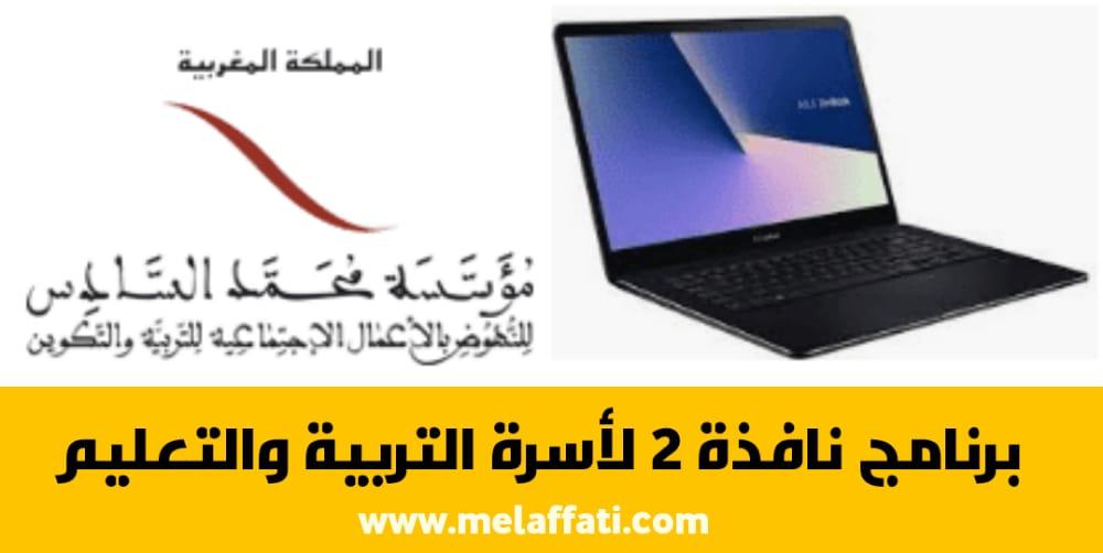 برنامج نافذة 2 (FM6) : تفاصيل الحواسيب والأنترنت التي ستستفيد منها أسرة التعليم