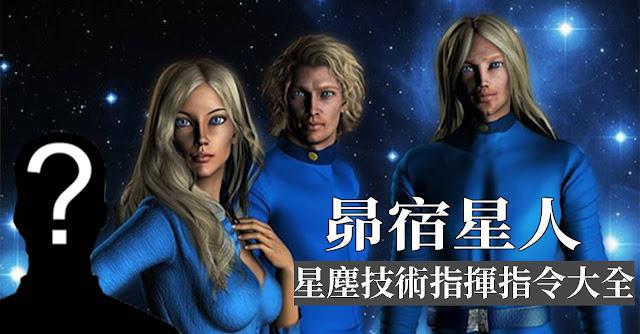昴宿星人星塵技術指揮指令