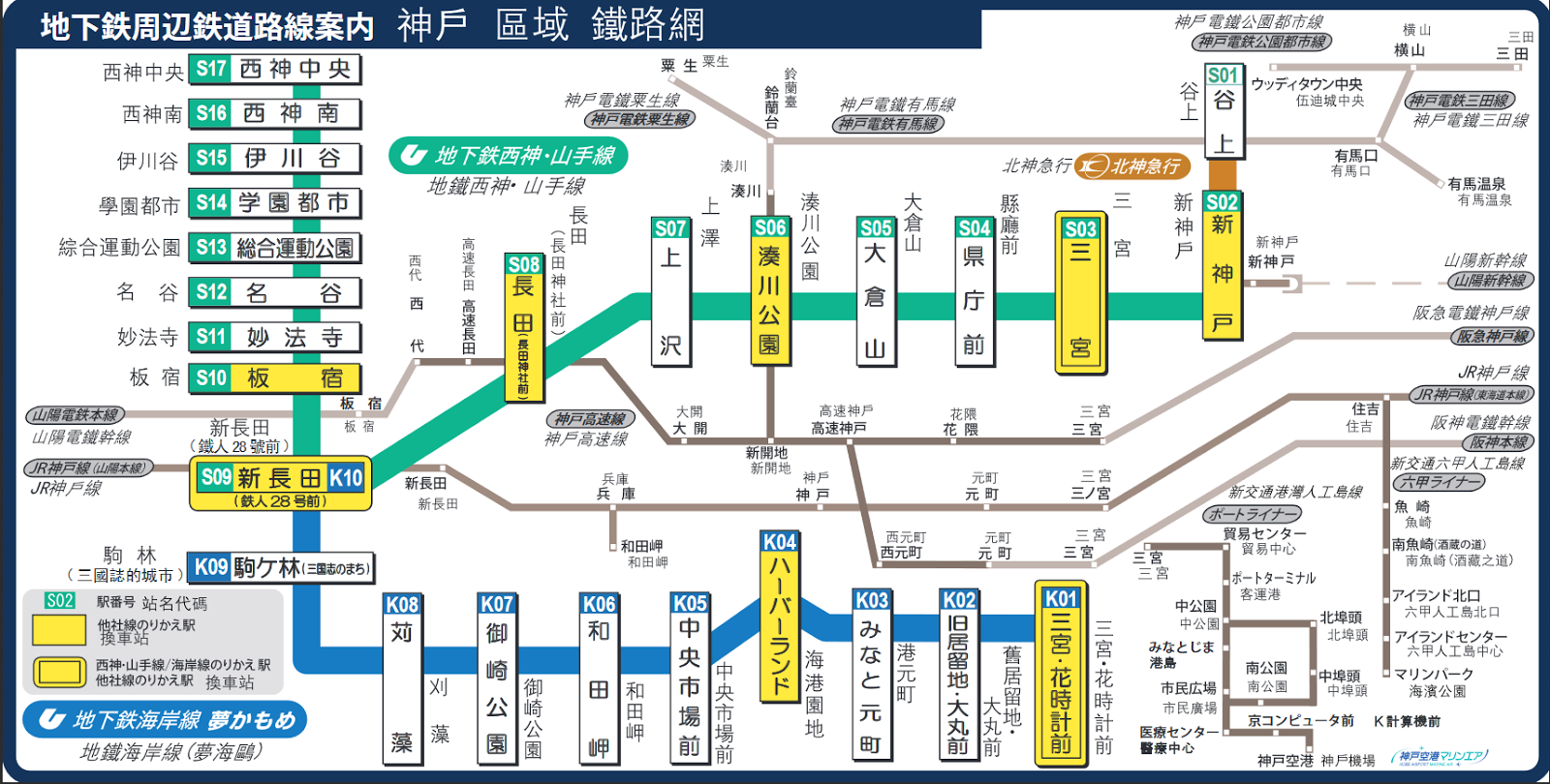 %25E7%25A5%259E%25E6%2588%25B6-%25E5%259C%25B0%25E9%2590%25B5-%25E8%25B7%25AF%25E7%25B7%259A%25E5%259C%2596-Kobe-subway-map-關西-大阪-京都-神戶-奈良-交通-教學-JR-地鐵-私鐵-介紹