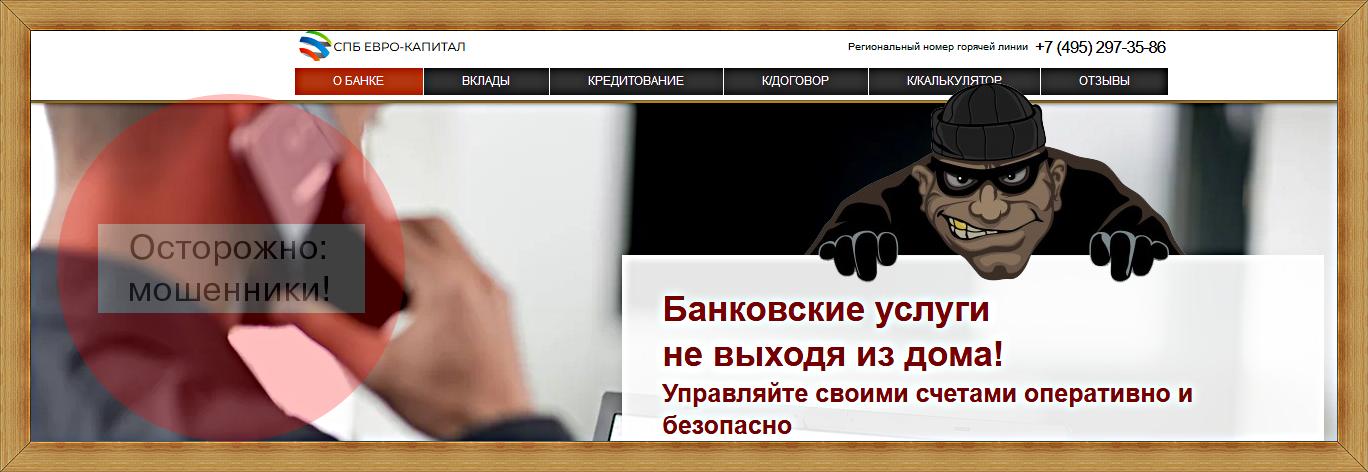 [ЛОХОТРОН] www.info-ek.ru.com – Отзывы, развод на деньги! СПБ ЕВРО-КАПИТАЛ
