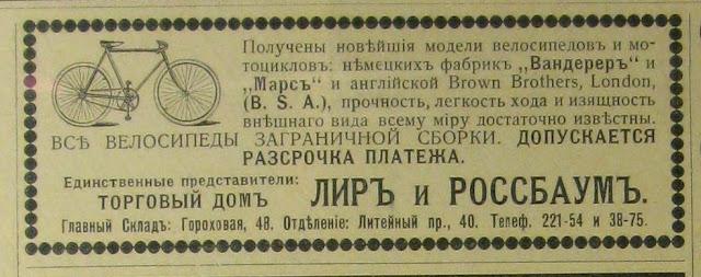 реклама 1908 года