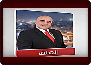 برنامج الملف 26 7 2016 عزمى مجاهد - قناة العاصمة