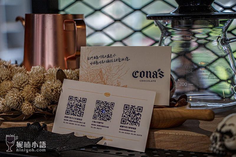 【清境伴手禮】Cona's chocolate & 1755 caf'e。世界冠軍妮娜巧克力