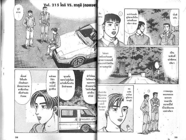 Initial D - หน้า 18