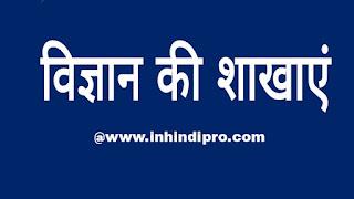 विज्ञान की शाखाएँ [Science Branches in Hindi]