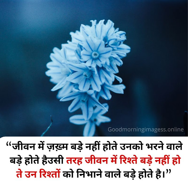 good morning images with quotes in hindi hd download