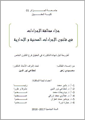 أطروحة دكتوراه : جزاء مخالفة الإجراءات في قانون الإجراءات المدنية والإدارية PDF