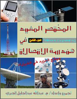 تحميل كتاب المختصر المفيد في هندسة الاتصالات pdf الجزء الثاني م. عبد الله عبد الجليل الجبري