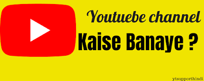 YouTube Channel Kaise Banaye?