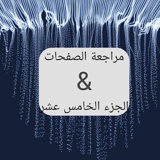 الطريقة الموفقة لحفظ القرآن الكريم وتثبيته