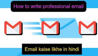 email kaise likhe in hindi,how to write professional email,how to write email in hindi,mail likhne ka tarika,