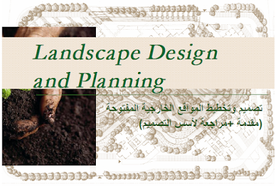 landscape-design-and-planning
