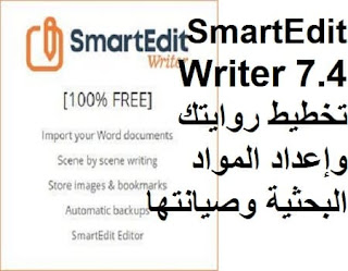 SmartEdit Writer 7.4 تخطيط روايتك وإعداد المواد البحثية وصيانتها