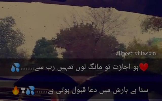 Ho Ijazat To Mang Lun Tumay Rab Se   Best urdu poetry images Sad quotes status for Whatsapp in Urdu Shayari