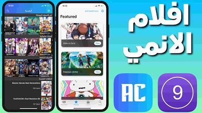 تحميل افضل تطبيقين لمشاهدة وتحميل افلام الانمي مجانا لهواتف الايفون 2020