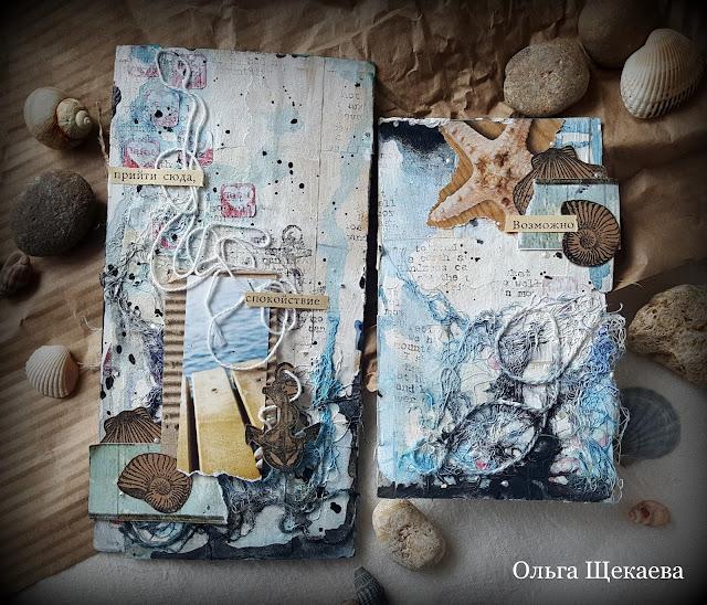 арт-бук, джанк, разворот, море, микс-медиа