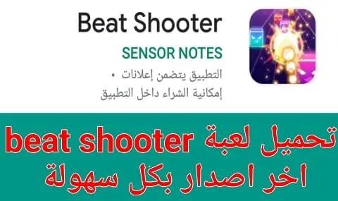 تحميل لعبة beat shooter