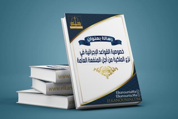 رسالة بعنوان: خصوصية القواعد الإجرائية في نزع الملكية من أجل المنفعة العامة PDF