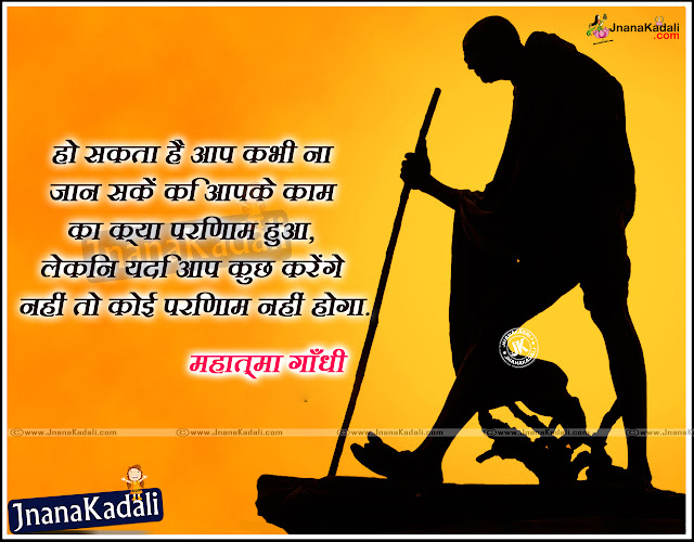 Here is a Best Mahatma Gandhi Suvichar Images online, Daily Motivated Good reads in Hindi Language by Mahatma Gandhi, Latest Gandhi Quotes and Books Lines for Inspiring People, Mahatma Gandhi Nice Quotes in Hindi Font, Hindi Gandhiji Quotes images.
