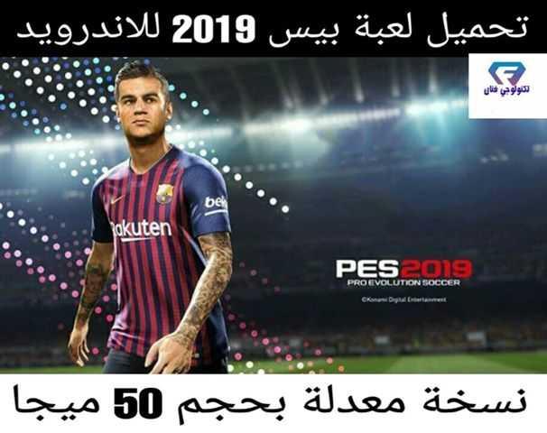 تحميل لعبة بيس PES 2019 نسخة معدلة للاندرويد بحجم 50 ميجا بايت