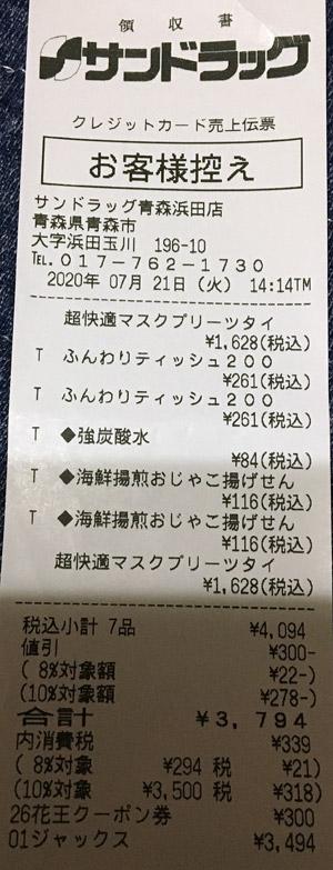 サンドラッグ 青森浜田店 2020/7/21 マスク購入のレシート