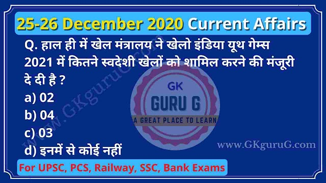 25-26 December 2020 Current affairs in Hindi