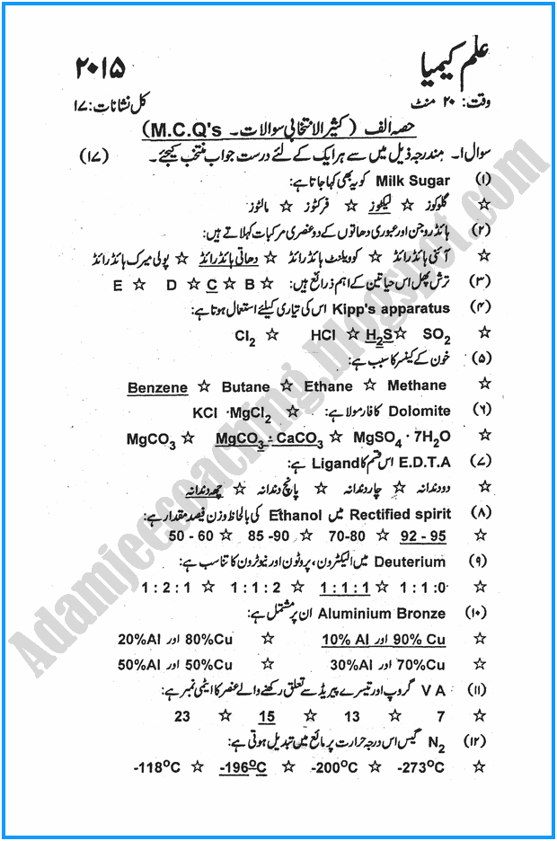 xii-chemistry-urdu-past-year-paper-2015