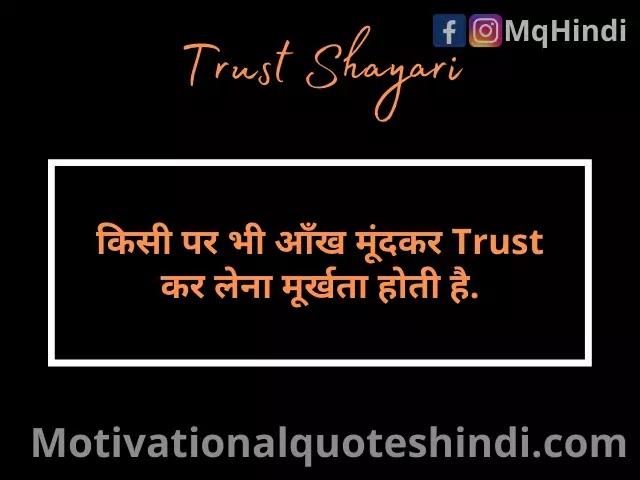 Trust Shayari