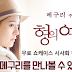 마사오닷컴 에서 메구리 팬미팅 무료! 형의여자 시사회!