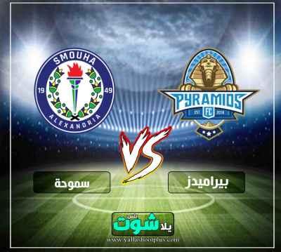 مشاهدة مباراة بيراميدز وسموحة بث مباشر لايف اليوم 14-2-2019 في الدوري المصري