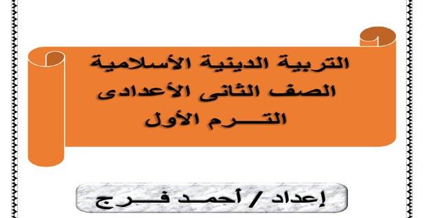 تحميل مذكرة تربية دينية اسلامية pdf للصف الثانى الاعدادى الترم الاول 2021