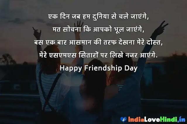 heart touching emotional friendship shayari in hindi